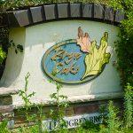 Bryn Oaks – Eden Prairie Neighborhood
